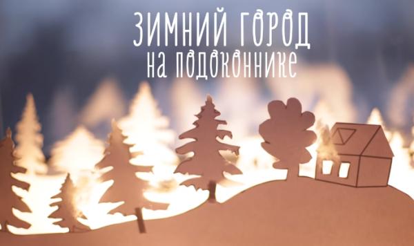 Зимняя сказка на подоконнике