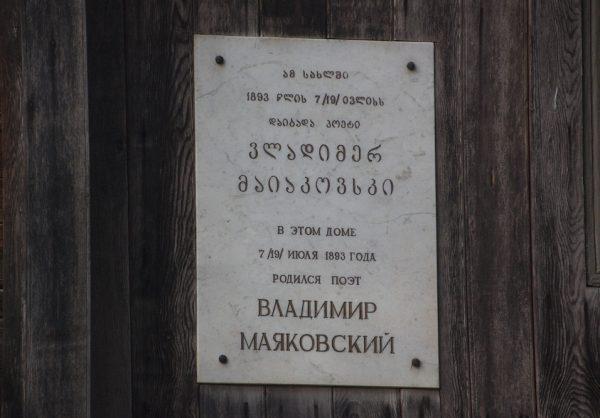 Дом, в котором жил Владимир Маяковский