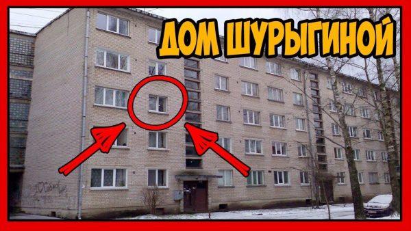 Где и с кем живет Диана Шурыгина