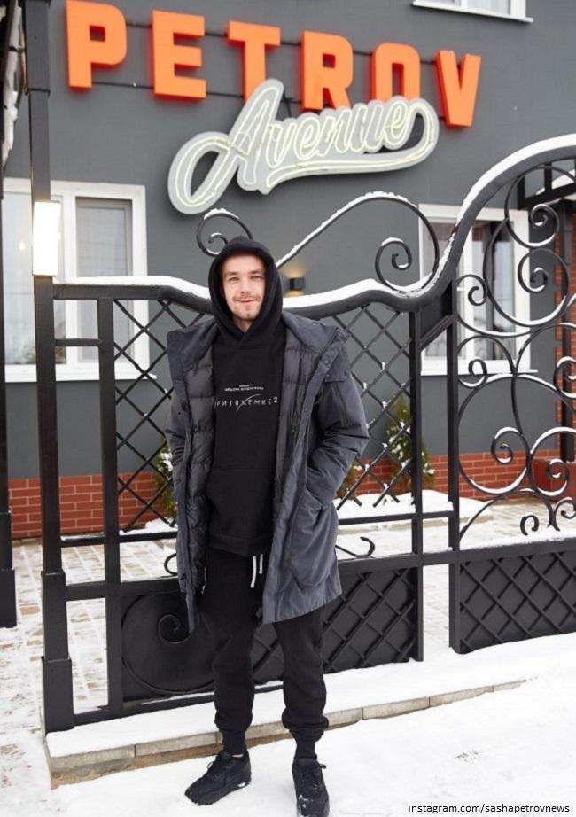 Где живет любимец женщин Александр Петров