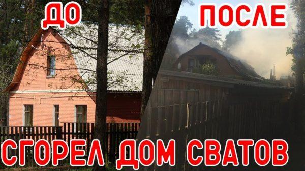 Дом Валюхи и Вани где снимали легендарный сериал «Сваты» сгорел