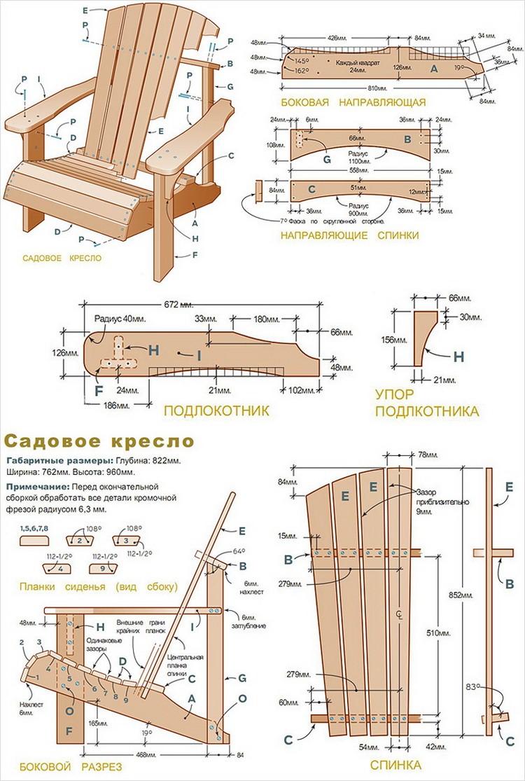 Кресло из дерева своими руками чертежи фото 388