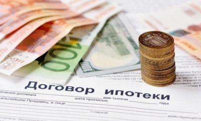 договор ипотеки