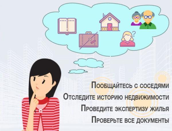 kak_kupit_dom